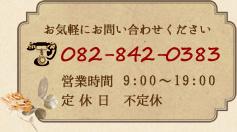 お気軽にお問い合わせください。082-842-0383