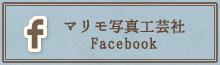 マリモ写真工芸社のfacebook