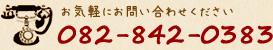 0120-842-0383
